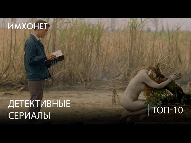 Лучшие детективные сериалы. ТОП 10 » Freewka.com - Смотреть онлайн в хорощем качестве