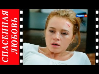ШИКАРНЕЙШАЯ МЕЛОДРАМА Спасенная любовь 2016 Русские мелодрамы и сериалы о любви Новинки ютуба HD