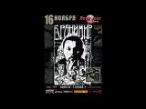 БРАНИМИР ПАРШИКОВ l 16.11 l Rock Jazz Cafel Интервью