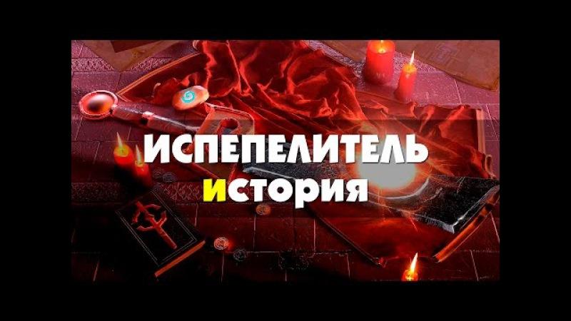 Испепелитель - история (Часть 1)