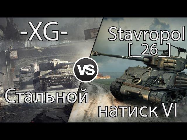 -XG- VS Stavropol [_26_] Финал Стальной Натиск VI Групповой этап 1