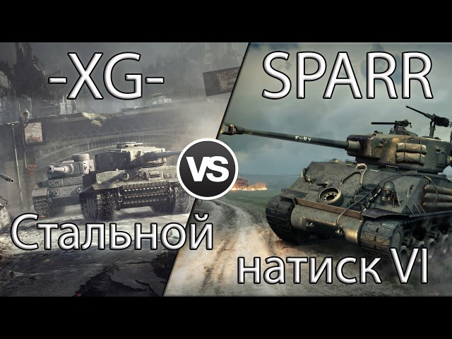 -XG- VS SPARR 1/4 Стальной Натиск VI Групповой этап 1