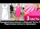 Вечернее праздничное платье с оборкой Подготовка платья к примерке Часть 3