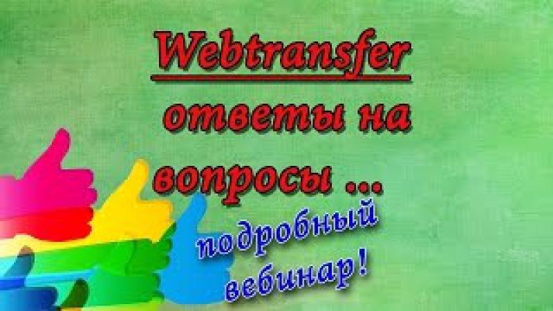 О ситуации в Вебтрансфер, вебинар с Натальей Москвиной