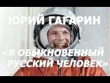 Юрий Гагарин Я обыкновенный русский человек