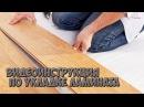 Как уложить ламинат своими руками l Подробная инструкция