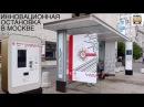 Новая инновационная остановка городского транспорта в Москве New innovative bus stop in Moscow