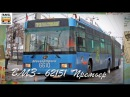 Транспорт в России . Троллейбус ВМЗ-62151 | Transport in Russia . Trolleybus VМZ-62151