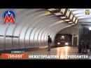 Проект ЛИНИИ. Нижегородский метрополитен | Project LINES. Nizhny Novgorod Metro