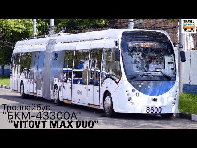 Новинка в Москве! Троллейбус БКМ-43300A VITOVT МАХ DUO | New trolleybus in Moscow