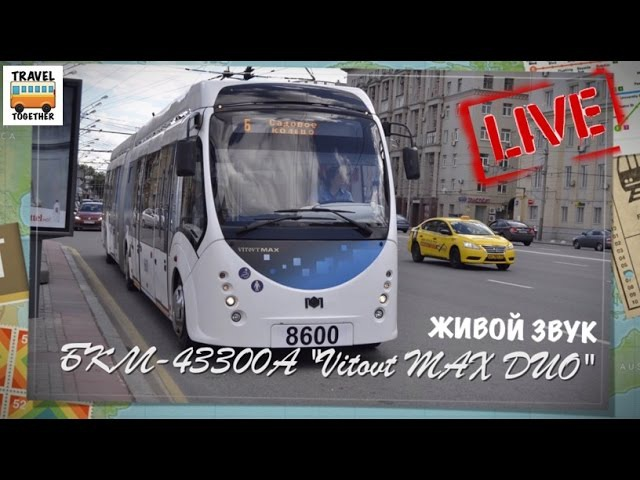 LIVE. Троллейбус БКМ-43300А VITOVT MAX DUO | LIVE. Trolleybus BKM-43300A VITOVT MAX DUO