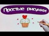 Простые рисунки #293 Кекс с валентинкой ❤ / к 14 февраля