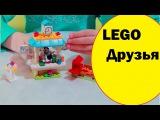 Лего Друзья. Обзор игры и конструктор. Туристический киоск Эммы.  #Lego Freinds. Emma.
