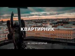 Андрей Капров (РЕЙС) - Приглашение 22.07.2016