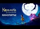 Киноляпы в мультфильме Каролина в Стране Кошмаров