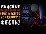 УЖАСНЫЕ НЕДОРАБОТКИ В СЕРИИ FIVE NIGHTS AT FREDDY'S!