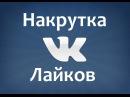Бесплатная накрутка Лайков ВК-ВКОНТАКТЕ. Как накрутить лайки ВК