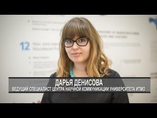 Дарья Денисова: «Компетентностная модель научного коммуникатора»