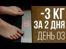 День № 3 Куда ушли первые 3 кг Как измерять объёмы тела