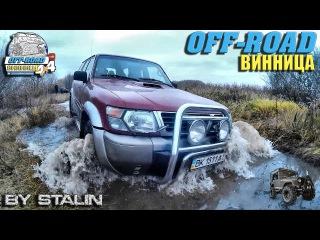 Off-road - 206 Помочили колеса (Nissan Patrol, НИВА, Chevrolet Niva)