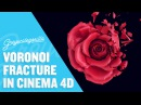 Shatter An Object In Cinema 4D R18 with Voronoi Fracture
