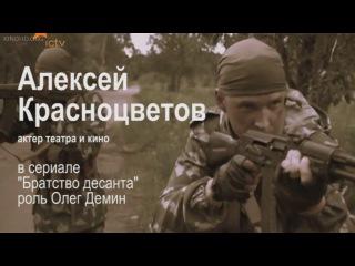 Алексей Красноцветов в сериале