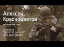Алексей Красноцветов в сериале Братство десанта
