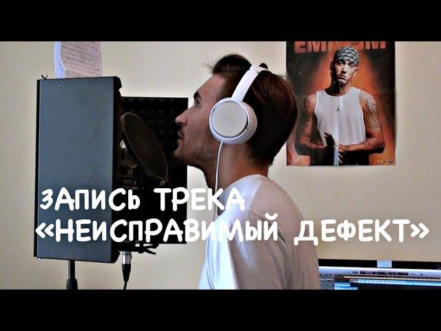 Антон Вирта - Запись трека