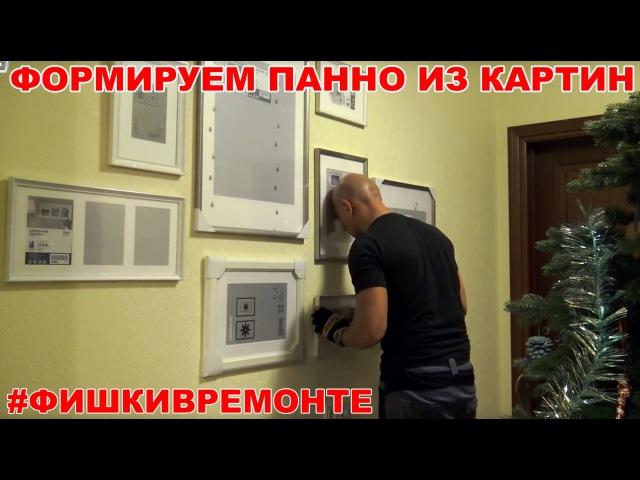 Дизайн интерьера и Панно из картин. Секреты грамотного дизайна квартиры от Алексея Земскова.