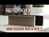 Обзор портативной акустики Xiaomi Mini Square Box и Square Box 2