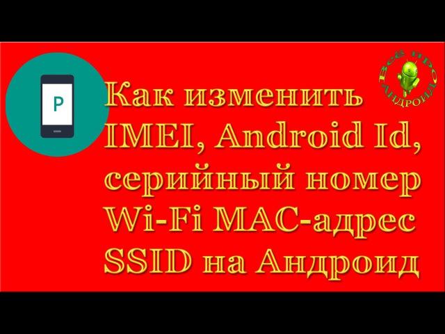 Как изменить ID, IMEI, Mac адрес, SSID на Андроид (XPOSED)