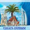 Travel Express - авиабилеты, отели, путешествия