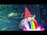 Гном, блюющий радугой