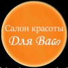 Студия Красоты и Загара  Ленина д.6 г. Сарапул