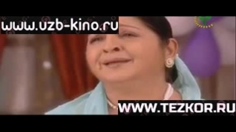 WWW.TEZKOR.RU - Kelin Келин (Hind serial Ozbek Tilida 2016) 65-qism UZB-KINO.RU