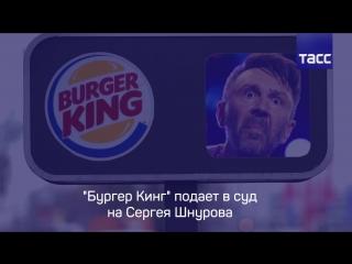 """Шнуров прокомментировал решение """"Бургер Кинга"""" подать на него в суд"""