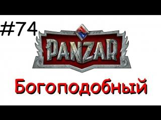 Panzar s1e74 Богоподобный
