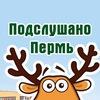 Подслушано Пермь