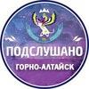 Подслушано Горно-Алтайск [Новое]