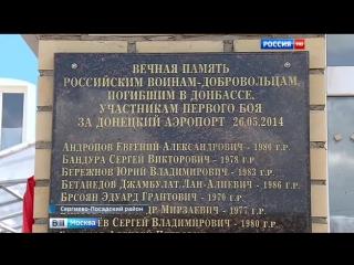 Открытие памятной доски в честь российских добровольцев, павших в бою 26 мая 2014