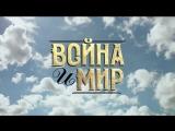 Анонс Первого канала премьеры «Война и мир»