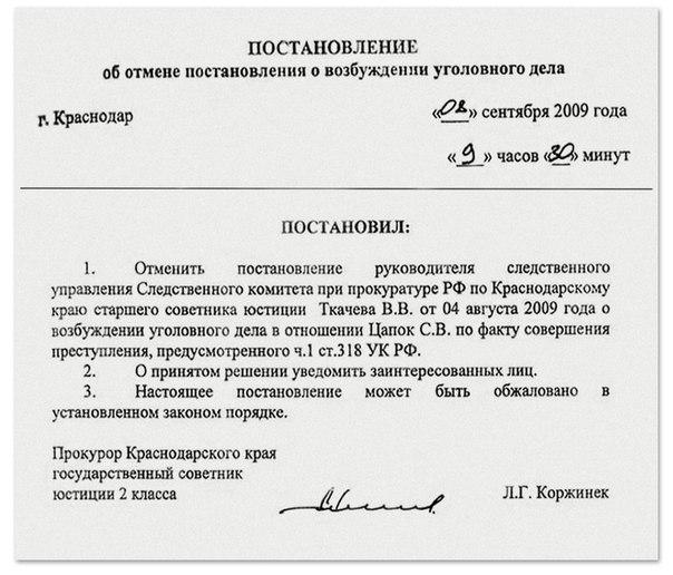 Банда Цапка Цеповяз Кущевка 1484784997