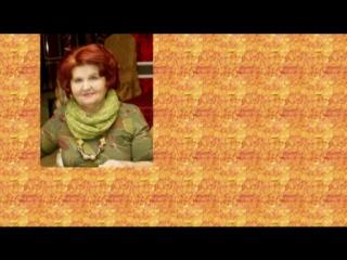от детей для Мелехиной Нины Николаевны на 65-летие.