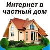 Интернет в частный дом Пермь, на дачу, в коттедж