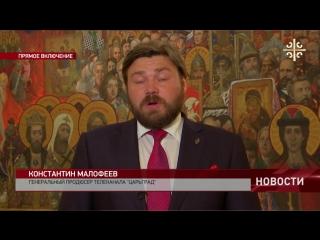 Генеральный продюсер телеканала Царьград Константин Малофеев о ситуации с Александром Дугиным