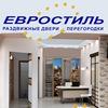 Евростиль – раздвижные двери