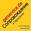 GERSERVICE - Сопровождение в Германии