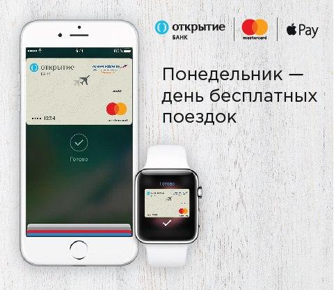 Бесплатный проезд на МЦК при оплате Mastercard c Apple Pay  Каждый п