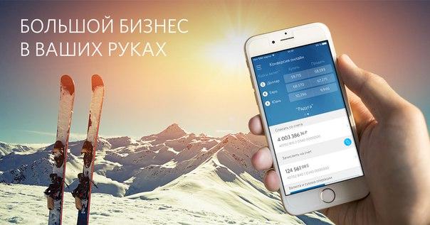 Мобильное приложение для руководителей среднего и крупного бизнеса П