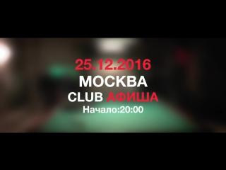 ГАМОРА - приглашение Питер, Москва